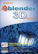 blender-cover